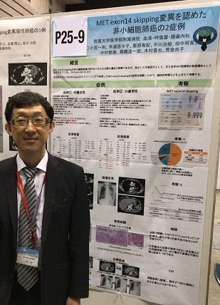 第58回 日本肺癌学会、18th WCLC...
